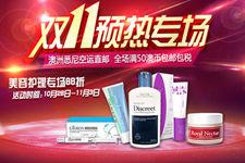 """【惊天大爆料】0061双11""""美容护理""""专场:实惠88折,价格很美丽!!!"""