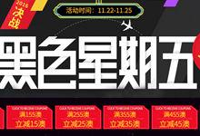 """【2016决战""""黑色星期五""""】疯狂购物日即将到来,你做好剁手的准备了吗?超低价等你来闹场!!!"""