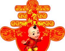 春节放假通告