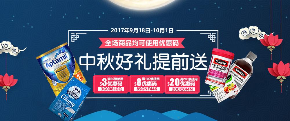 中秋海报4_副本
