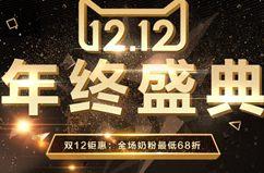 【双十二钜惠:奶粉折扣专场】全场奶粉最低68折,史无前例的疯狂大降价!!!