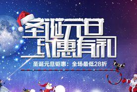 【圣诞元旦钜惠有礼·全场最低2.8折】寒冷冬季畅享低价好货,双节齐聚温暖你心!!!