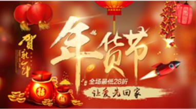 【欢庆春节-年货节钜惠】万千好货等你来!喜气洋洋过大年!!!