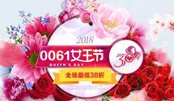 """【""""3.8女王节""""钜惠有礼】开年第一波~好礼超值抢购,全场最低3.8折!!!"""