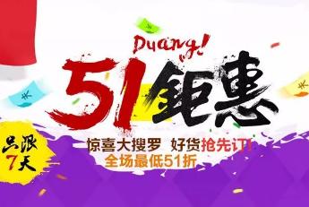 【五一劳动节-火热来袭】-全场产品最低5.1折,再掀抢购热潮!!!