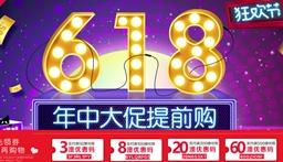 【618年中大促~强势来袭】高额优惠券等你来抢!记得先领券后下单哦!!!