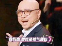 徐峥、沙溢、陈赫魔性舞曲《中年阵线联盟》,道尽中年人的心酸!